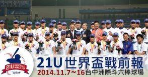 【21U世界盃戰前報】新生代中華隊成型