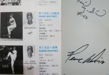 「棒球好書推薦」神之右手:佩卓‧馬丁尼茲自傳 PEDRO