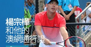「這就是職業網球」楊宗樺和他的澳網通行證