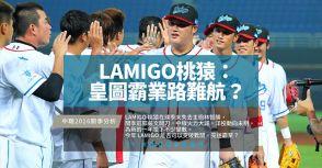 中華職棒27年開季分析 Lamigo桃猿:皇圖霸業路難航?