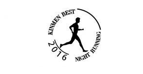 【夜跑】第二屆金門千人夜跑 Night Running