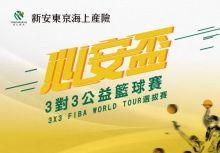 2016心安盃3x3公益籃球賽 賽事地點