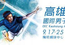 2016高雄海碩國際男網挑戰賽 會外賽單打對戰籤表