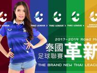 【曼谷採訪】泰國足球聯賽 2017 - 2019 新制度