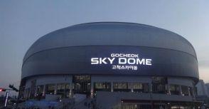 南韓的第一顆蛋—Gocheok Sky Dome