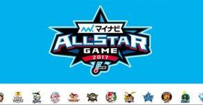 日本職棒明星賽球迷票選結果出爐