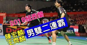 陳宏麟、王齊麟直落二力壓印尼好手,紐西蘭公開賽男雙二連霸