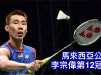 大馬一哥李宗偉力壓日本大物桃田賢斗,贏得第12次馬來西亞公開賽男單冠軍