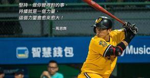 《運動編集》台灣職棒:從抗爭者到談判者─台灣職業棒球的團體協約之路