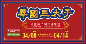 2019華國三太子國際男子網球挑戰賽 會內單打對戰籤表