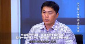 味全龍教練團公布 總教練葉君璋:「一軍第三年打進季後賽!」