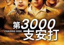 棒球電影-第3000支安打 ( Chasing 3000 ) (上)
