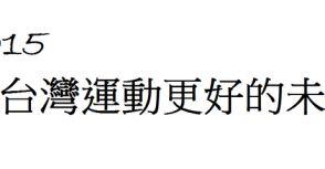 2015給台灣運動更好的未來