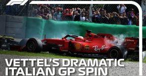 【F1】Rd.14義大利GP回顧:要命失誤讓Vettel陷入禁賽危機
