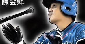鹹蛋愛塗鴉-陳金鋒