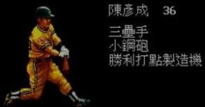 小鋼砲-陳彥成