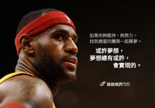 【經典語錄】 -- LeBron James
