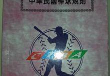 報考C級棒球教練證