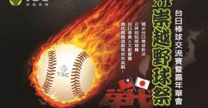 崇越隼鷹野球祭之嘉年華會