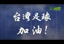 [影片] 台灣足球,感謝有你 / Freedom Sports