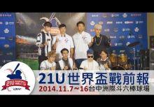 【21U世界盃戰前報】中華隊24人名單公佈記者會