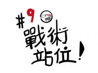 【排球人生】戰術站位!