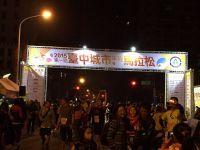 2015臺中城市半程馬拉松。半馬