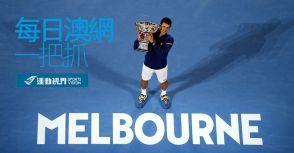 澳網Day14:Djokovic澳網六度封王 悲情Murray再度無緣金盃