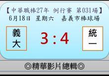 【精華影片總輯】中職27年例行賽-第031場(義大VS統一)