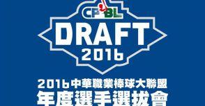 2016中華職棒選秀短評