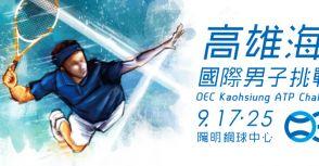 2016高雄海碩國際男網挑戰賽 雙打對戰籤表