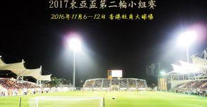 中華男足前進東亞盃第二輪賽前綜述