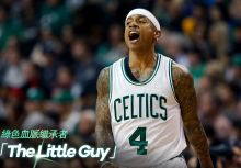 綠色血脈繼承者「The Little Guy」:Isaiah Thomas