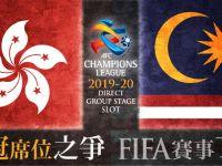 【2019-20 亞冠席位排位賽】香港馬來西亞移師 FIFA 賽場直接爭奪