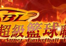 【籃球】從熱身賽看例行賽