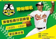 下一位台灣之光--陳偉殷棒球訓練營 報名開始!