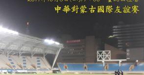 10月5日中華對蒙古國際友誼賽賽前簡析