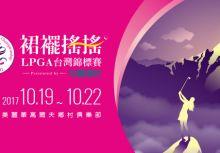 裙襬搖搖LPGA台灣錦標賽 賽事簡介回顧