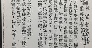 七虎籃球隊-訪台、留台到解散(下)