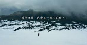 超馬好手陳彥博「勇敢做大夢,世上沒有到不了的地方」
