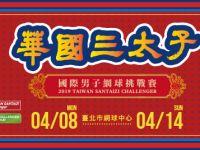 2019華國三太子國際男子網球挑戰賽 每日賽程