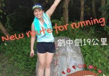 慢跑日記 49 劍中劍19公里
