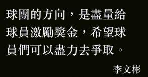 【語錄】李文彬:盡量給球員激勵獎金