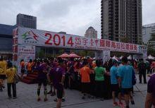 2014岱宇台中國際馬拉松。半馬