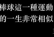 【語錄】王貞治:棒球這一種運動,跟人的一生非常相似