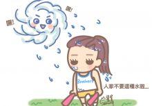 颱風別打擾涼水季啦-貴貴繪象堂