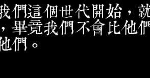 王柏融:希望從我們這個世代開始,就要一直贏韓國
