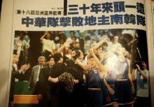 【亞洲籃球的那些事】當東亞球隊都在亞洲四強的那一年