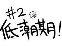【排球人生】低潮期!