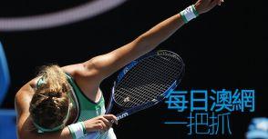 澳網Day 8:Azarenka開季九連勝輕鬆晉八 最萌身高差矮將奪勝